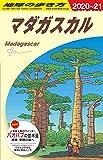 E12 地球の歩き方 マダガスカル 2020~2021