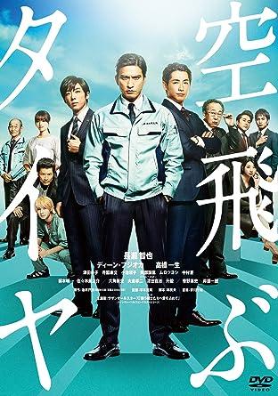 空飛ぶタイヤ [DVD]