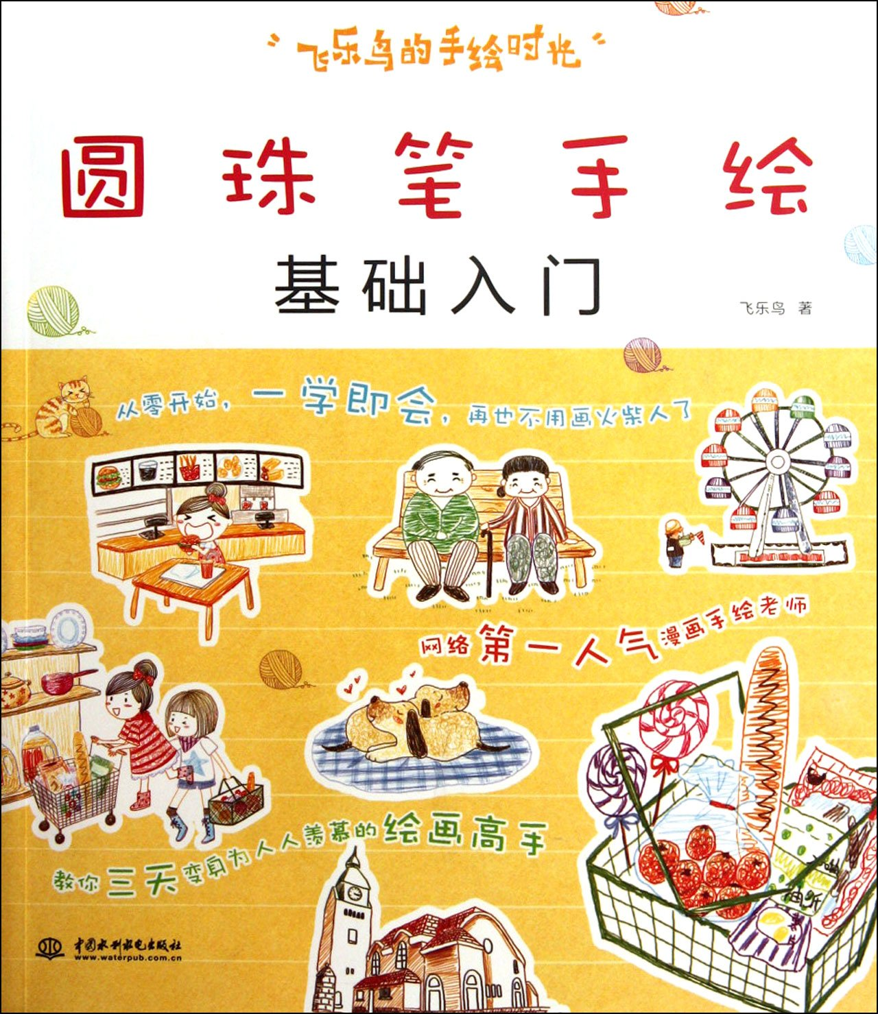 Read Online Introduction of Ball Pen Hand-painting (Chinese Edition) PDF
