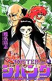 MISTERジパング(4) (少年サンデーコミックス)