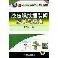 21世纪液压气动经典图书元件系列:液压螺纹插装阀技术与应用