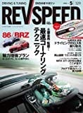 REV SPEED - レブスピード - 2018年 5月号