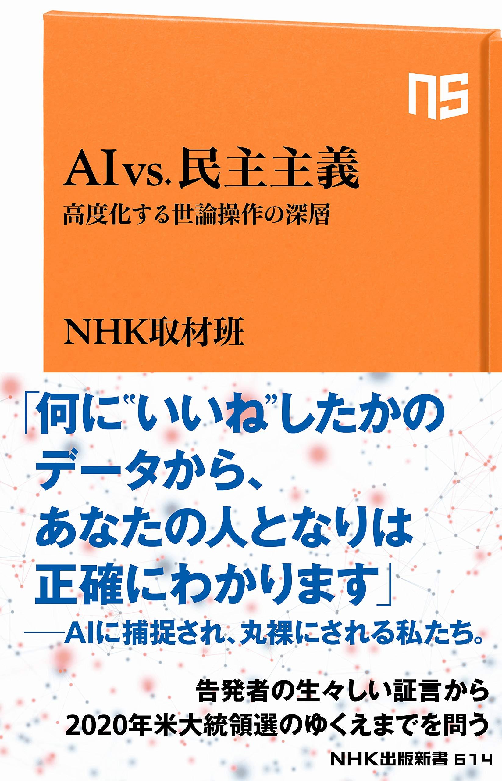 AI vs.民主主義: 高度化する世論操作の深層 (NHK出版新書) | NHK取材班 ...