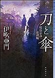 刀と傘 明治京洛推理帖 (ミステリ・フロンティア)