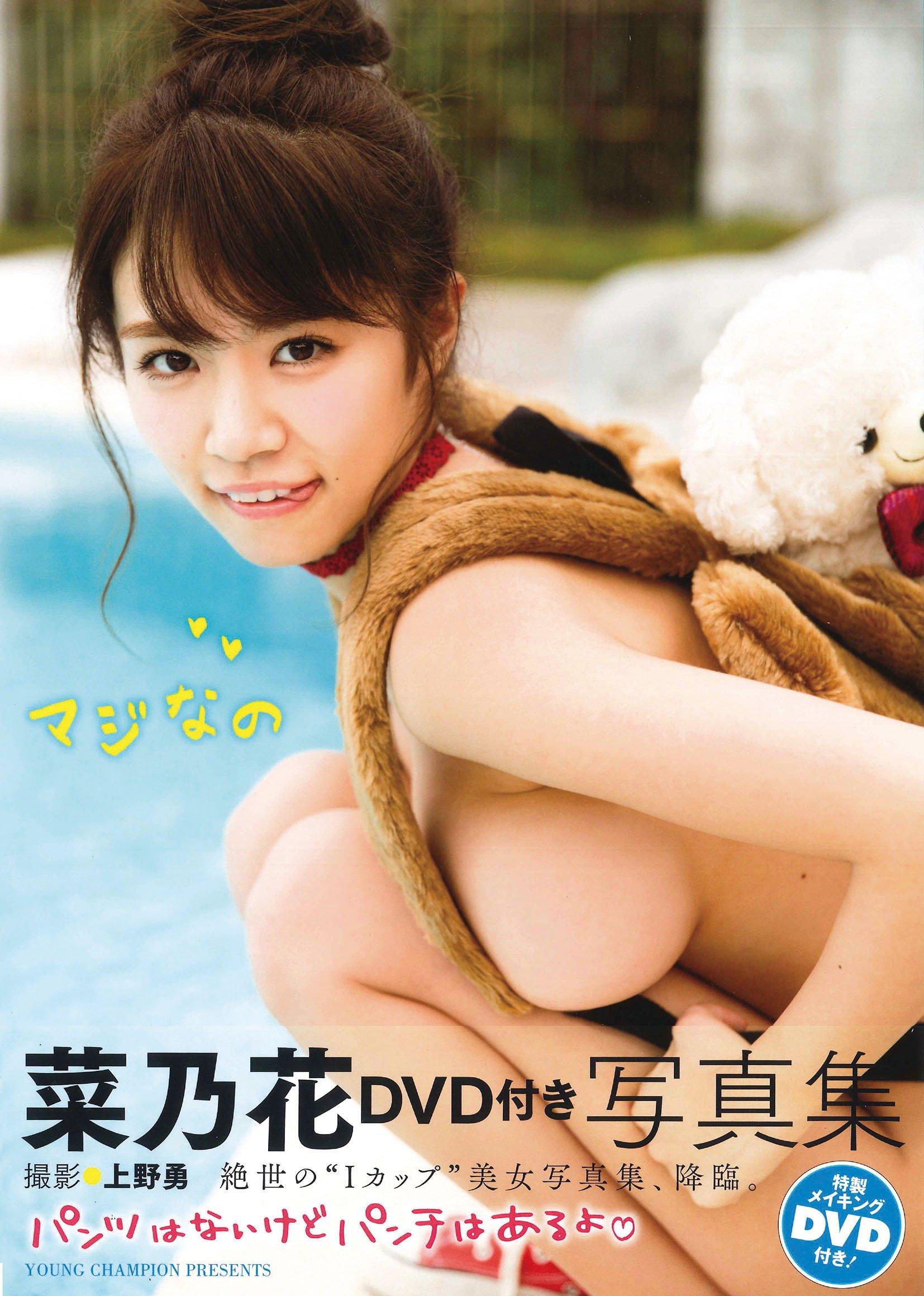 菜乃花DVD付き写真集 マジなの ジャケット 表