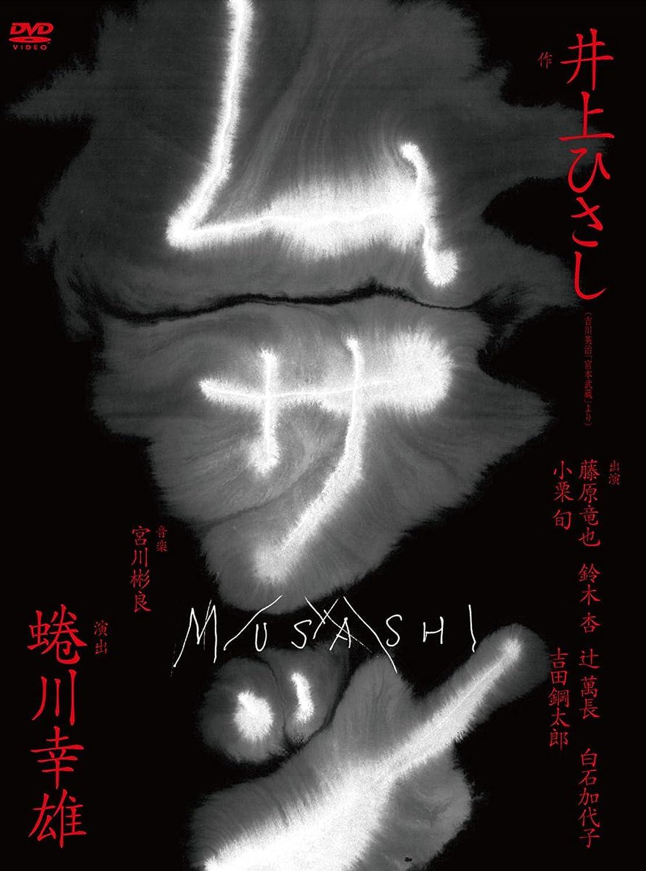 ムサシ 特別版 [DVD] B002IK70UI