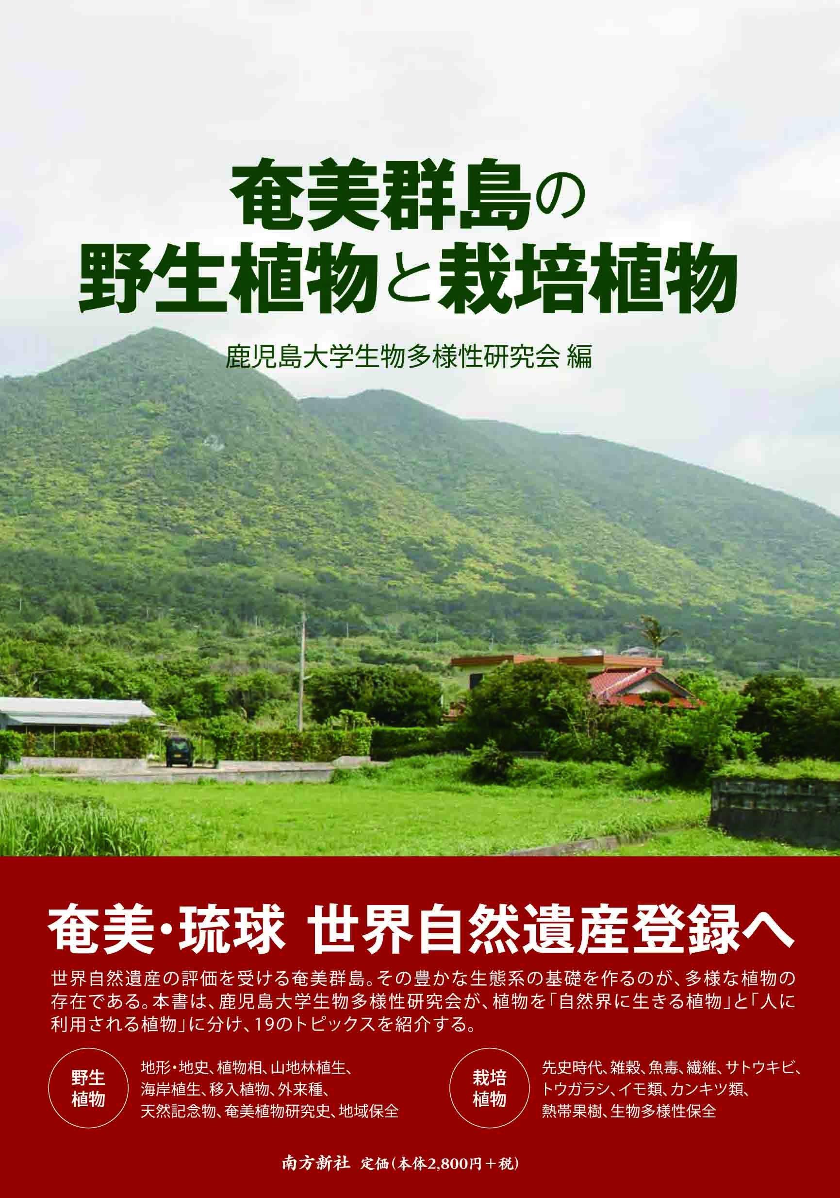 奄美群島の野生植物と栽培植物 |...