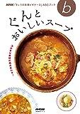 NHK「きょうの料理ビギナーズ」ABCブック 決め手は素材の組み合わせ!   ぐんとおいしいスープ (生活実用シリーズ)