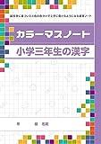 カラーマスノート 小学三年生の漢字 5冊セット