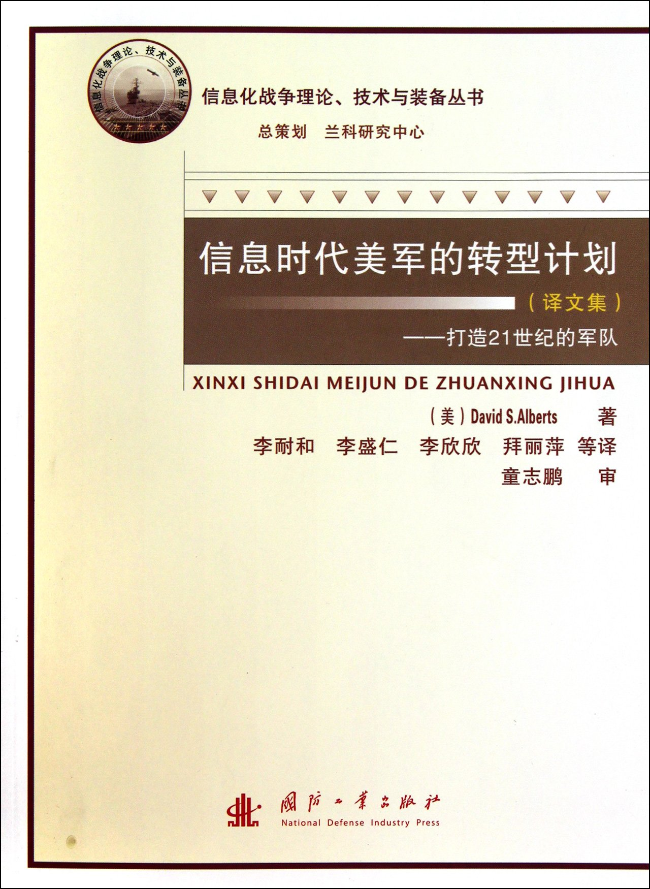 Information Age Transformation: Getting to 21st Century Military (Translation Collection) (Chinese Edition) ebook