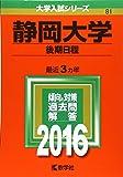 静岡大学(後期日程) (2016年版大学入試シリーズ)