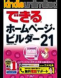 できるホームページ・ビルダー21 できるシリーズ