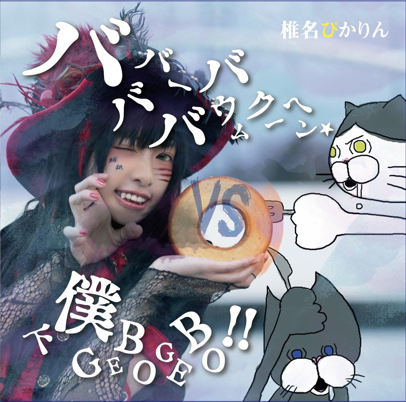 バババーババウムクーヘン★/下僕GEBO GEBO!!