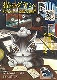 猫のダヤンとわちふぃーるどの世界 不思議の国・わちふぃーるどを大研究! (バラエティ)