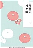兎の眼 (角川文庫)