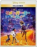 【店舗限定特典】 リメンバー・ミー MovieNEX [ブルーレイ+DVD+デジタルコピー(クラウド対応)+MovieNEXワールド] [Blu-ray] (コンフェッティポーチ付き)