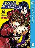 SOUL CATCHER(S) 8 (ジャンプコミックスDIGITAL)