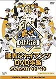 読売ジャイアンツDVD年鑑season09-10