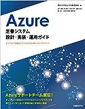 Azure定番システム設計・実装・運用ガイド