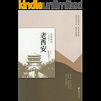 老西安(民国趣读·老城记)