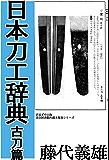 日本刀工辞典 古刀篇