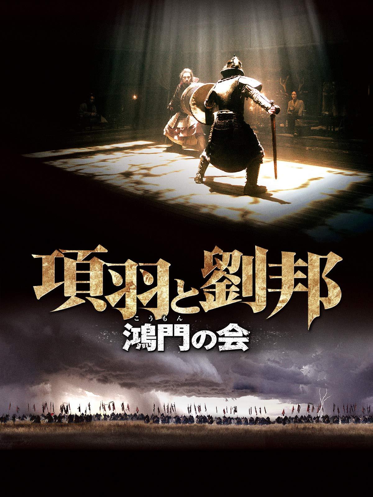 Three of 感想 kingdoms secret 三国志