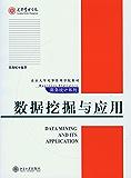 数据挖掘与应用 (北京大学光华管理学院教材.商务统计系列)