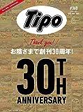 Tipo (ティーポ) 2019年6月号 Vol.360