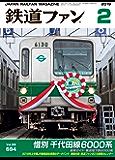 鉄道ファン 2019年 02月号 [雑誌]