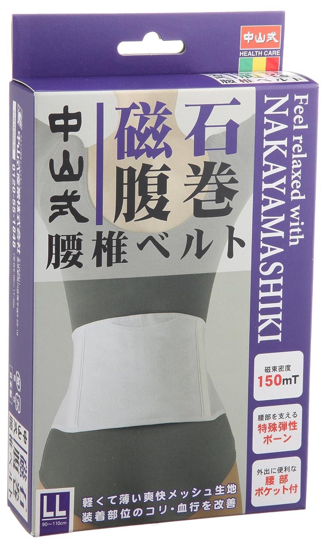 中山式 磁石腹巻 腰椎ベルト LLサイズ 腰回り 90~110cm B001AYW968