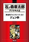 章太郎のファンタジーワールド ジュン(2) (石ノ森章太郎デジタル大全)