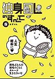 独身OLのすべて(8) (モーニングコミックス)