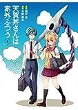 天賀井さんは案外ふつう(2) (ガンガンコミックス)