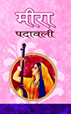 Meera Padawali (Hindi Edition)