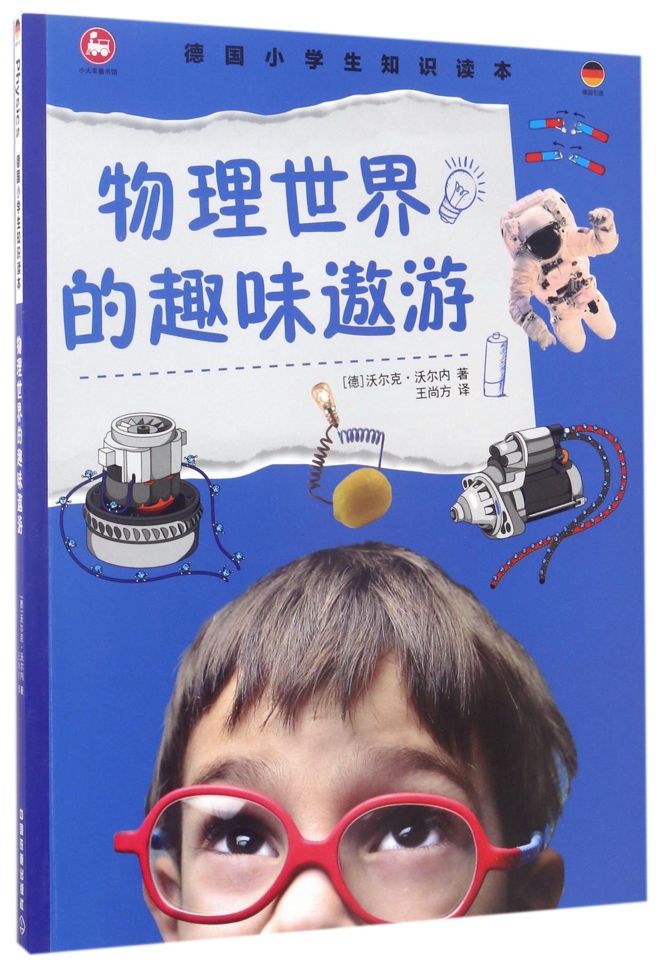 Physics (Chinese Edition) pdf