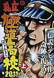 私立極道高校2011スペシャル 上 (Gコミックス)
