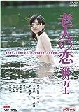 老人の恋 紙の力士 [DVD]