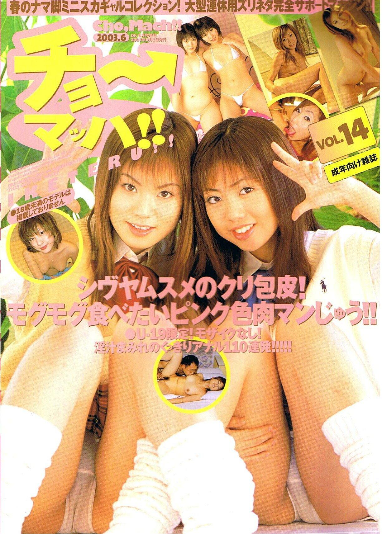 高岡初美 AV チョ~マッハ!!IKETERU 2003年 06月号 VOL.14 | 東京三世社 |本 | 通販 | Amazon