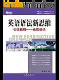 英语语法新思维初级教程——走近语法 (英语语法新思维系列 1)