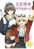 3D彼女 リアルガール Vol.3 [DVD]