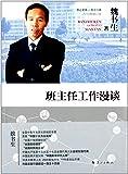 (2014)班主任工作漫谈(修订版)