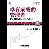 卓有成效的管理者(中英文双语珍藏版) (德鲁克管理经典丛书)