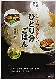 野﨑さんに教わる シニアの美味しいひとり分ごはん