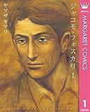 ジャコモ・フォスカリ 1 (マーガレットコミックスDIGITAL)