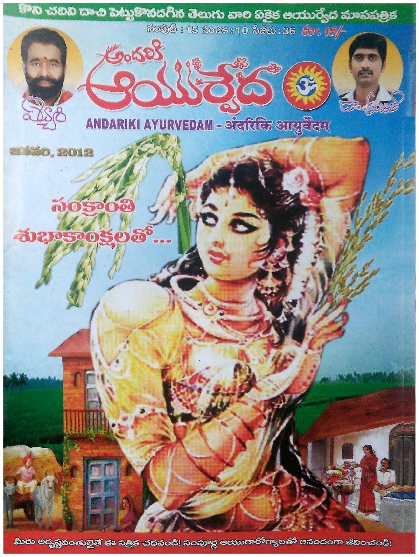 Andariki Ayurvedam Book
