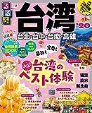 るるぶ台湾'20 (るるぶ情報版海外)