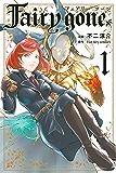 Fairy gone(1) (週刊少年マガジンコミックス)