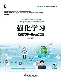 强化学习:原理与Python实现 (智能系统与技术丛书) (Chinese Edition)