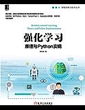 强化学习:原理与Python实现 (智能系统与技术丛书)