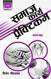 MSW5 Social Work Practicum(IGNOU Help book for MSW-005 in Hindi Medium)